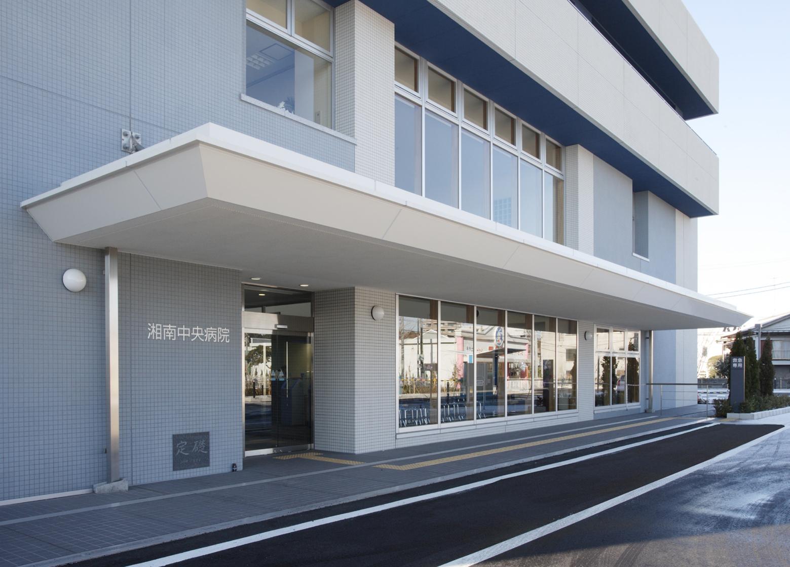 病院 湘南 中央
